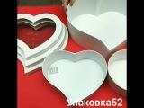 Коробки в виде сердца с прозрачной крышкой