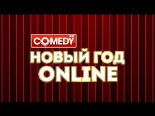 Новый год Comedy Club online