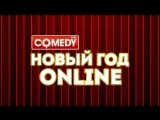 Новый год Comedy Club online