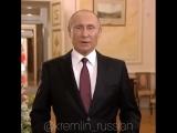 Владимир Путин стихами поздравил женщин c 8 марта