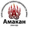 ММА в Улан-Удэ КСБЕ «АМАКАН» #mma03