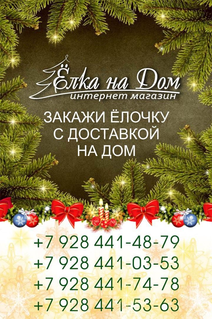 Афиша Краснодар Последний день скидок на пушистые ёлочки!