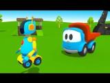 Мультики про машинки Грузовичок Лёва Малыш и Робот. Мультфильм конструктор 3D