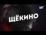 ГОЛОС УЛИЦ 7- МЭД РАЙТА - СЕДЬМОЙ ВЫПУСК (Щекино)