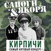КИРПИЧИ / САПОГИ & ЯКОРЯ / 22 февраля, ВАГОНКА