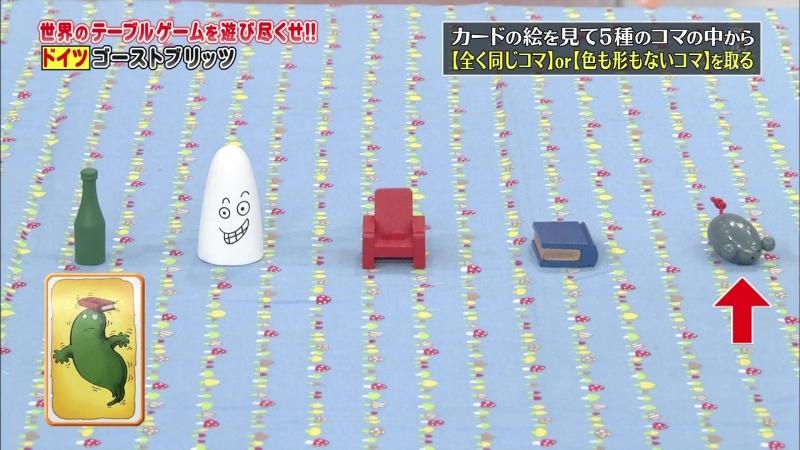 Gaki No Tsukai 1395 (2018.03.04) - Board Game Meet-Up (世界のテーブルゲームを遊び尽くせ~!!)