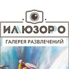★ИЛЛЮЗОРРО Новосибирск★ Галерея развлечений