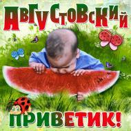 Август Привет