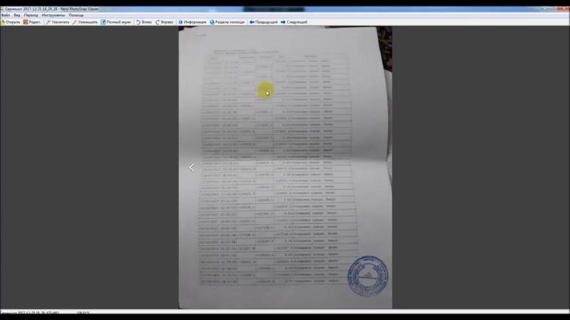 Золотой ключик к ЖКХ ст159 п.3 - Продолжение выписки из банка. ШОК
