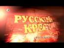фрагмент из телеканала ЮРГАН Русский крест. 29 октября 2017.