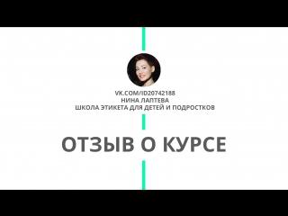 Отзыв о курсе - Нина Лаптева - Школа этикета для детей и подростков