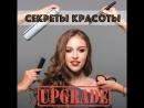 UPGRADE (Секреты красоты)