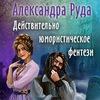 Александра Руда: фан-клуб