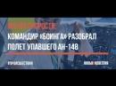 Командир «Боинга» разобрал полет упавшего Ан-148