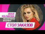 Инна Маликова | Стол Заказов RU.TV