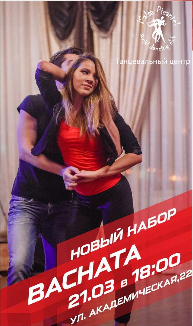 Афиша Волгоград BACHATA! БЕСПЛАТНОЕ ЗАНЯТИЕ и новый набор!!