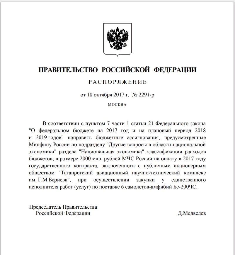ТАНТК им. Бериева продал МЧС России шесть самолетов-амфибий