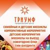 Продюсерский центр «Триумф»