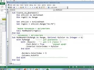 Microsoft Excel 2013-2010. Углубленное программирование на VBA - 1-1