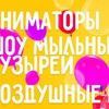 Аниматоры на детский праздник Ростов-на-Дону
