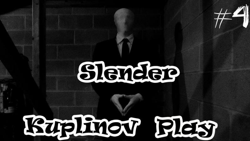 Kuplinov Play – Slender The Arrival – Ссыкуха и мохнатый предатель! 4