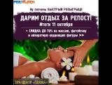 11.10.17 РОЗЫГРЫШ ПРОЦЕДУРЫ ОТ СПА-ЦЕНТРА ТЕРМА