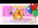 Дорогая Машенька, поздравляю тебя с Днём рождения! Будь счастлива!
