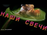 Наши свечи - Галина ЮЖНАЯ (муз.- Б. Краюшкин, сл.- И. Дядина)