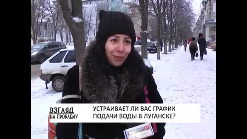 ГТРК ЛНР. Устраивает ли Вас график подачи воды в Луганске? 2 часть 17 Января 2018