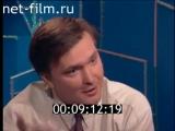 Час Пик (ОРТ, 03.04.1995) Валентин Юдашкин