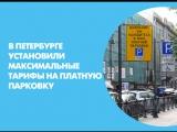 В Петербурге установили максимальные тарифы на платную парковку