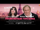 Впервые в Майкопе! 11 марта Жерар Депардье и Изабель Аджани в спектакле «Любовные письма»