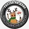 Подслушано у водителей   Ростов-на-Дону