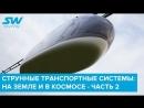 Струнные транспортные системы на Земле и в космосе часть 2