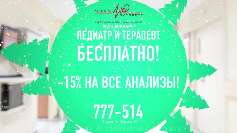 Спешите! Весь декабрь акция! Прием терапевта и педиатра Бесплатно!