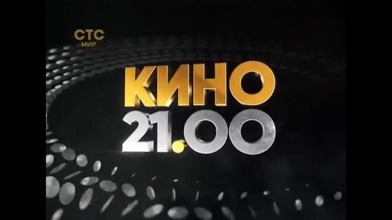 Конец эфира (СТС-Мир, 17 января 2018)