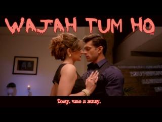 Wajah tum ho ¦ hate story 3 ¦ zareen khan, karan singh grover (рус.суб.)