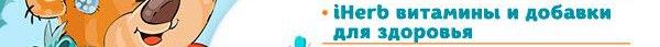 iHerb - Витамины, Добавки и Товары для Здоровья. Лучшая выгода в мире