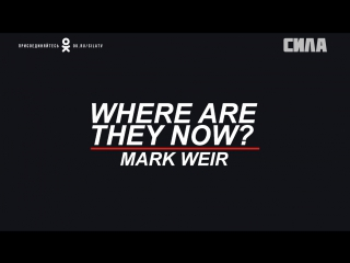 Where are They Now Season 3 Episode 2 Mark Weir