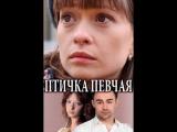 Птичка певчая 1-4 серия (2018)