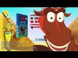 Видео_Три богатыря и принцесса Египта