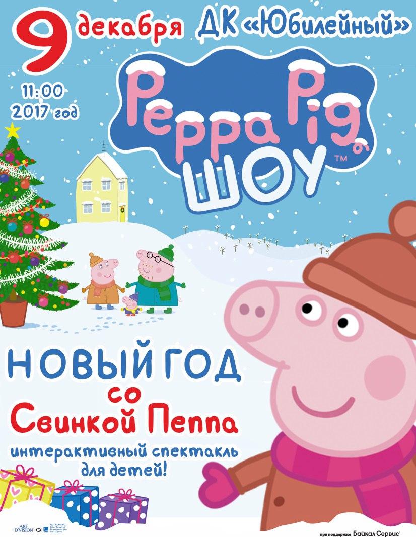 Афиша Тамбов Свинка Пеппа 9.12.17
