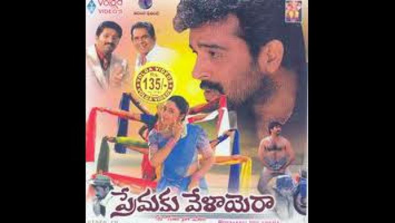 Premaku Velayara 2002 Telugu Movie Video Songs Jukebox JD Chakravarthy Soundarya Reddy
