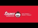 SUMO SANDWICH® Russia _ Азиатские сэндвичи - РОЗЫГРЫШ 10.03.2018