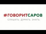 Подводим итоги года и говорим о будущих проектах с главой администрации Сарова Алексеем Голубевым.