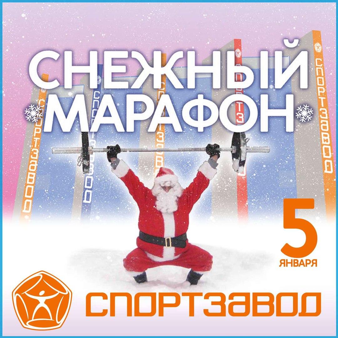 Афиша Самара СНЕЖНЫЙ МАРАФОН 5 января с клубом Спортзавод