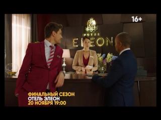 «Отель Элеон» на СТС 20 ноября в 19:00