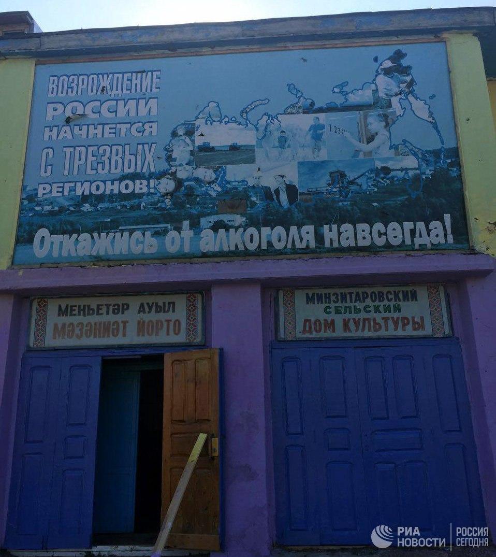 Дом культуры в селе Минзитарово