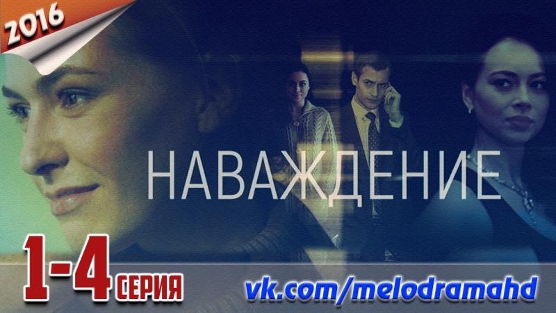 Наваждение / 2016 (детектив, мелодрама). 1-4 серии из 4