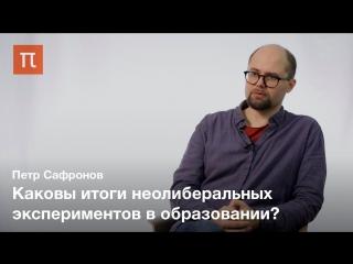 Образ учащегося в современном образовании — Петр Сафронов